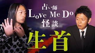 【Love Me Do】人気占い師がガチ体験怖い話『島田秀平のお怪談巡り』
