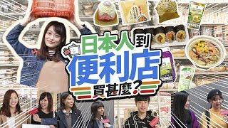 [日本街訪]日本人到便利店買甚麼?