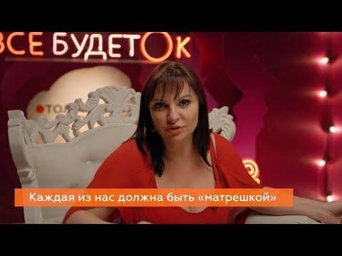 Наталья Толстая - Будь разной!