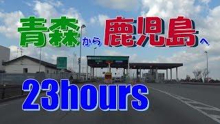 (Full HD 1080p 23hours)長時間 [青森から鹿児島] 青森中央IC ⇒ 鹿児島IC 等速23時間 2015/10