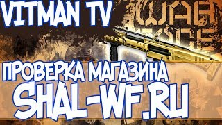 #21 WARFACE    ПРОВЕРКА МАГАЗИНА: SHAL-WF.RU