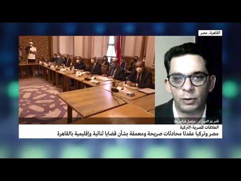 مصر وتركيا تنهيان مباحثات -صريحة ومعمقة- بشأن قضايا ثنائية وإقليمية بالقاهرة  - نشر قبل 7 ساعة