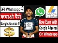How To Earn Money From Whatsapp With Google Adsense [Earn Money]