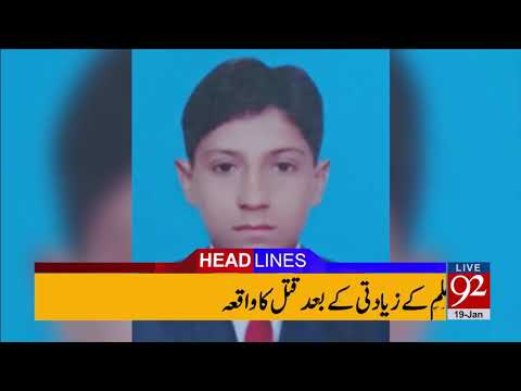 92 News Headlines 09:00 PM - 19 January 2018