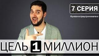 Бизнес образование, диверсификация рисков и eski.mobi   Сезон 1 - Серия 7   Дневник предпринимателя