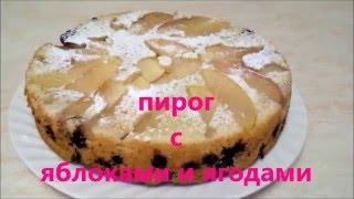 Быстрый и простой пирог на кефире с яблоками и ягодами