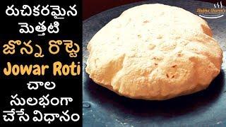 Jowar roti in telugu | జొన్న రొట్టె చేసే విధానం | Sharon's vantalu | Telugu Recipes