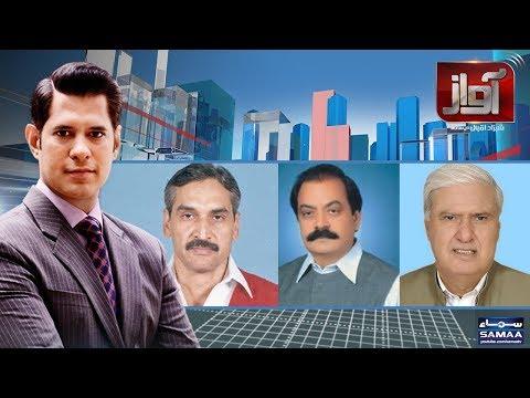 Awaz | SAMAA TV | 17 April 2018