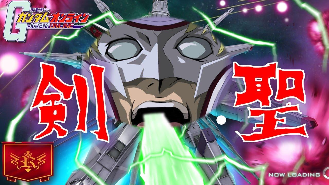 【ガンオン】聖剣を携えしプロヴィデンスガンダムの前に敵はない!