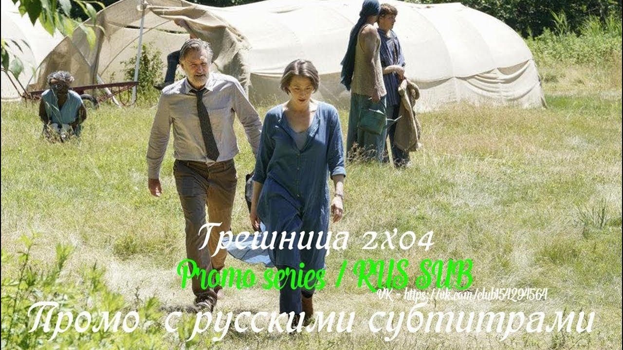 Грешница 2 сезон 4 серия - Промо с русскими субтитрами (Сериал 2017) // The Sinner 2x04 Promo