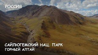 Мир Приключений - Горный Алтай. Сайлюгемский Нац. парк. Самые красивые места Алтая. Great Altai.(Фрагмент из фильма: