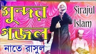 তুমি নূর তুমি রাসুলল্লাহ | খুব সুন্দর একটি গজল শিল্পী সিরাজুল ইসলামের কণ্ঠে | New Islamic song 2018
