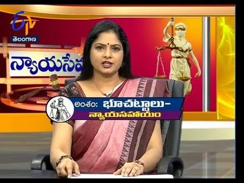 Land Acts - Legal Help | Nyaya Seva | 17th June 2017 | Full Episode | ETV Telangana