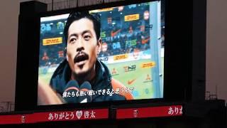 鈴木啓太引退試合 セレモニー(オーロラビジョンに流れた映像)