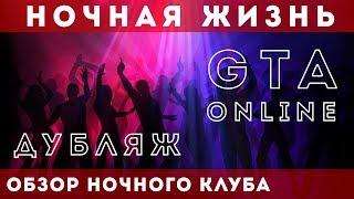 Обзор ночного клуба в GTA 5 Online - Обновление Ночная жизнь (After Hours) Ночной клуб в ГТА v 1.44