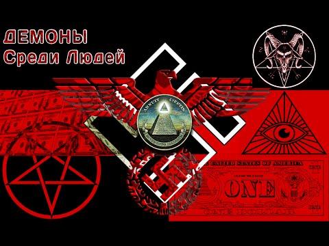 Сатанисты управляют миром людей ( Демоны Среди Людей ).