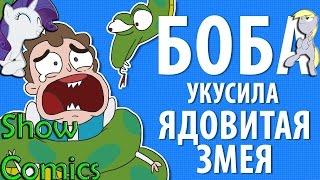Мини Реакция на Анимацию (Боба укусила Ядовитая змея)