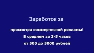 Крупный и реальный заработок.в ден 500-5000тыс руб