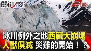 關鍵時刻 20180129 節目播出版(有字幕)