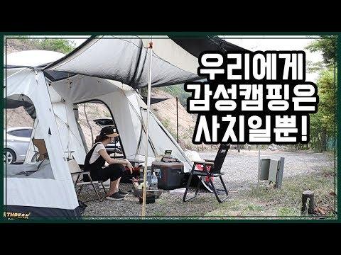 VLOG|감성 1도 없는 가족캠핑, 캠핑용품, 캠핑요리 먹방 (ft. 기름떡볶이, 간장비빔국수 레시피)