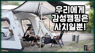 VLOG|감성 1도 없는 가족캠핑, 캠핑용품, 캠핑요리…