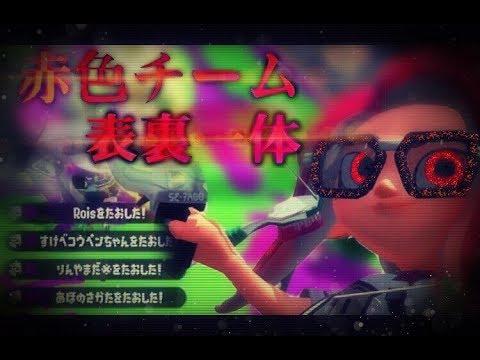 赤チーム】スプラトゥーン2キル集×表裏一体(キル集投稿者体育祭)