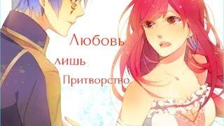 Грустный аниме клип - Любовь лишь притворство ( Аниме клип про любовь )