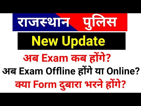 Rajasthan Police Constable Exam Date   New Update   Bharti Cancelled    New Vacancies