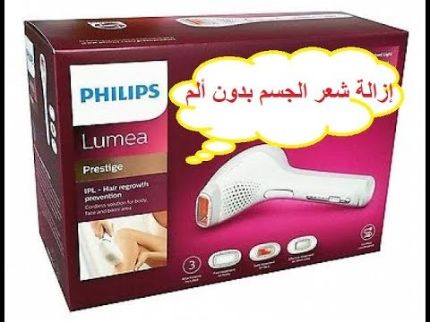كيفية استخدام الليزر المنزلي فيليبس لإزلة شعر الجسم بدون ألم Philips Lumea Sc2009 Youtube