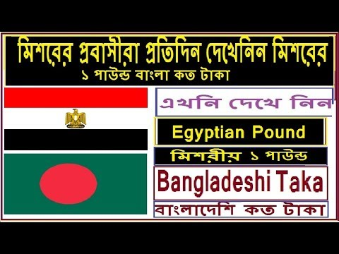 How To Check  Egyptian Pound To Bangla Taka