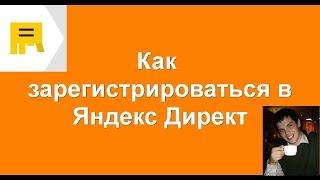 как зарегистрироваться в Яндекс Директ? Пошаговое руководство