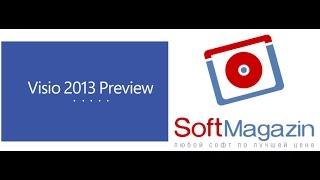 Microsoft Visio 2013 - обзор | SoftMagazin