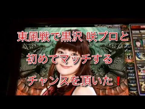 麻雀格闘倶楽部  黒沢 咲プロと対局