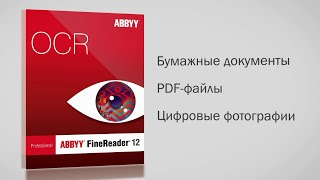 Распознавание текста с ABBYY FineReader 12