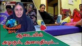 Samaniyarin Kural-Puthiya Thalaimurai TV Show