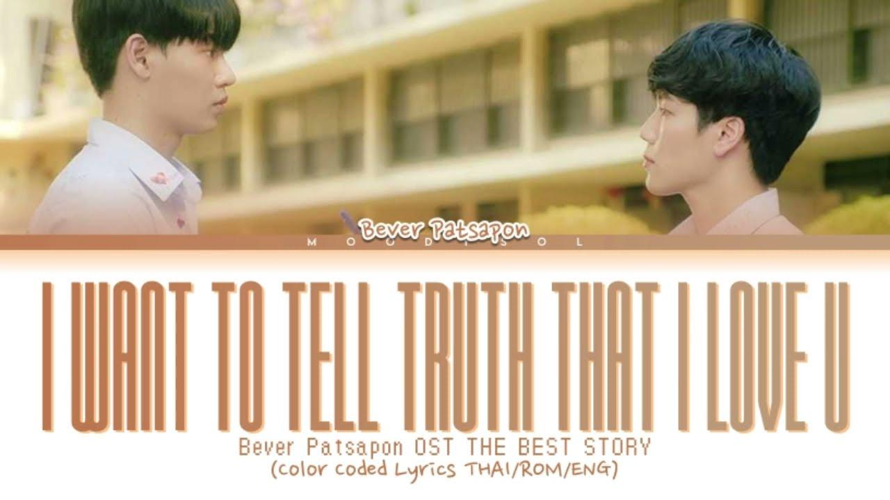 Bever Patsapon - อยากพูดความจริงว่ารัก OST.ครั้งหนึ่งที่รัก Lyrics Thai/Rom/Eng
