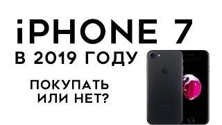 iPhone 7 в 2019 году: покупать или нет?