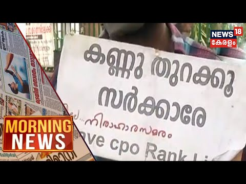 Kerala News Updates   പ്രഭാത വാർത്തകൾ - News Bulletin   Morning News   20th February 2021