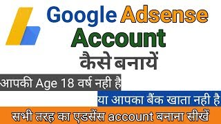 Google Adsense Kaise Banaye | كيفية إنشاء Google Adsense o