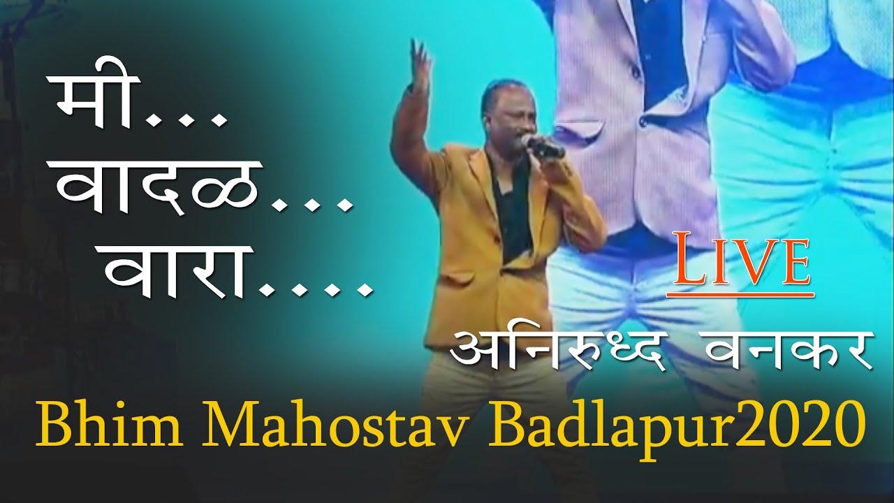 Anirudha Vankar Song | Mi Vadal Vara | Bhim Mahostav Badlapur 2020