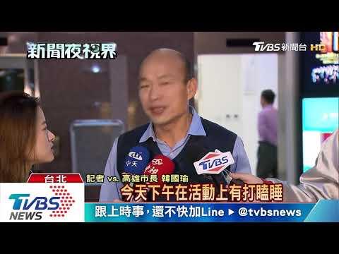 豬瘟演習市長累了 韓國瑜戴墨鏡打瞌睡