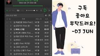 MC몽 BEST 15곡(2) 좋은 노래 모음 가사있음!! 좌표있음!!