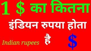 1 dollar kitne rupiye ka hota hai Indian rupees