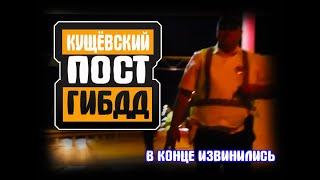 Кущёвский пост ГИБДД, Спойлер - в конце извинились.