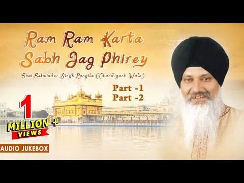 Best Shabad of Bhai Balwinder Singh Rangila | Shabad Gurbani | Ram Ram Karta Sabh Jag Phirey Vol-1
