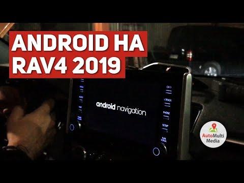Toyota RAV4 2019 - Подключение АНДРОИД в автомобиль