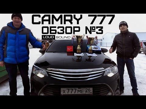 Самый громкий фронт. Camry 777 из Ставрополя №3