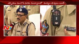 Body Worn Camera Uses in Nandyal By-Election || Special Arrangements || NTV