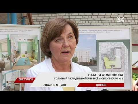 Как будет выглядеть детская больница №5 в Днепре после ремонта?