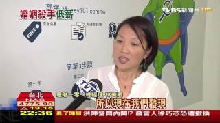 Gambar cover 【TVBS】「低薪高房價」成婚姻殺手 月薪50K才想婚